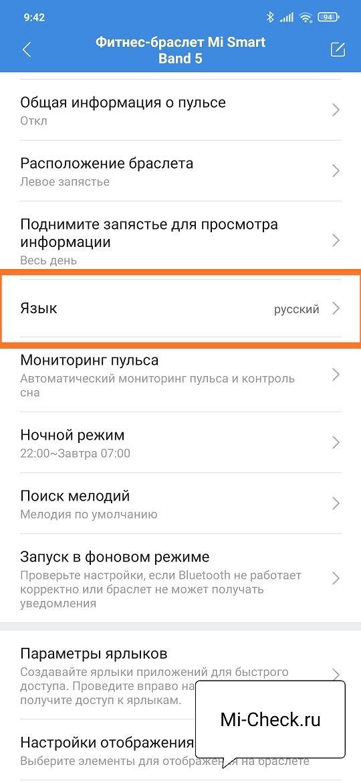 Выбор языка на Mi Band 5 в приложении Mi Fit
