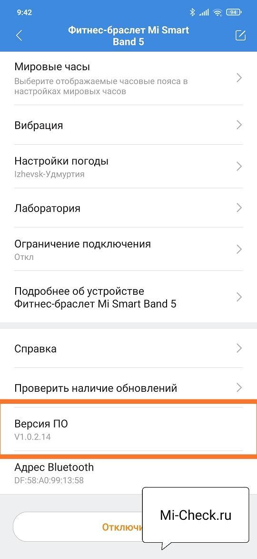 Версия прошивки Mi Band 5 1.0.2.14 которая позволяет включить русский язык