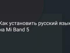 Как включить русский язык на Mi Band 5 китайской и глобальной версии