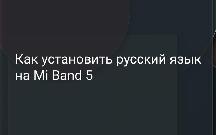 Как включить русский язык на китайском Mi Band 5