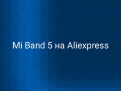 Стоит ли покупать Mi Band 5 на AliExpress, будет ли браслет дешевле?