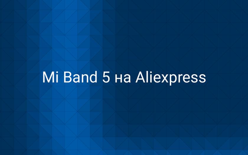 Стоит ли покупать Mi Band 5 на Aliexpress