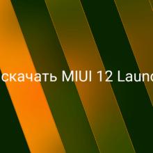 Где найти и скачать MIUI 12 launcher для установки на телефон
