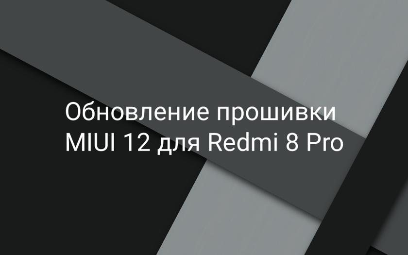 Обновление MIUI 12 для Redmi 8 Pro
