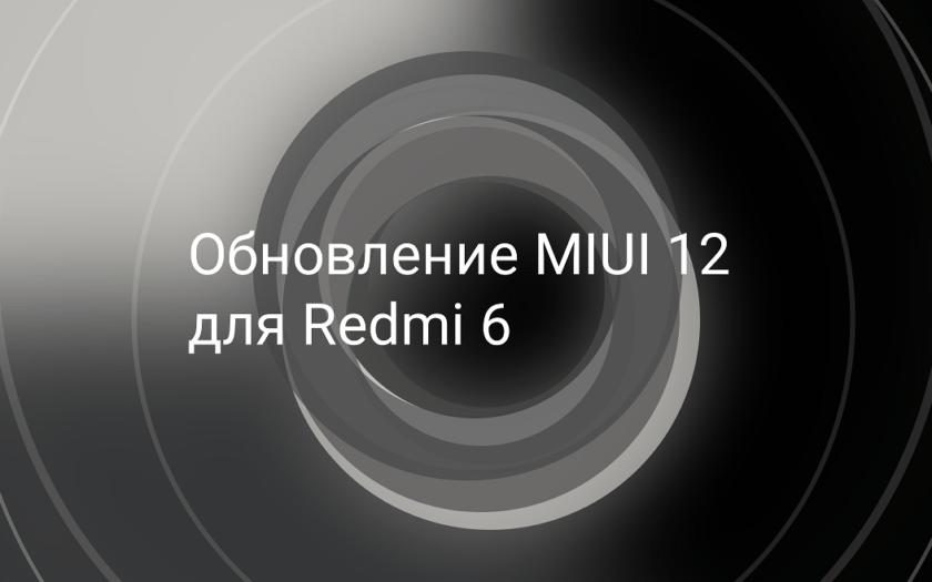 Обновление MIUI 12 для Redmi 6