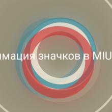 Анимированные значки в MIUI 12 на Xiaomi (Redmi)