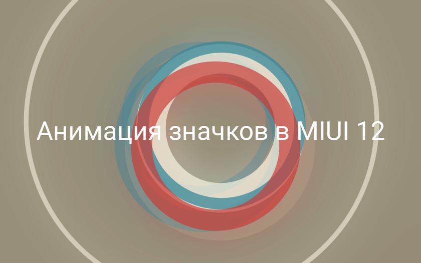Анимация значков в MIUI 12