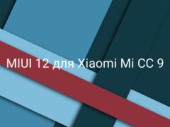 Стабильная финальная прошивка MIUI 12 для Xiaomi Mi CC 9