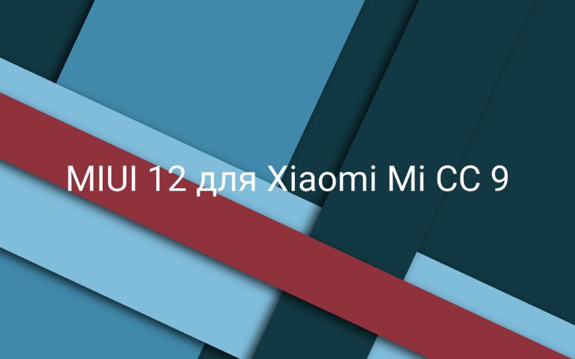 Глобальное стабильное обновление MIUI 12 для Xiaomi Mi CC 9