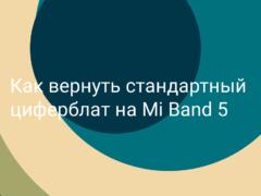 Как вернуть стандартный циферблат на Mi Band 5
