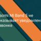 Фитнес-браслет Xiaomi Mi Band 5 не показывает уведомление о звонке