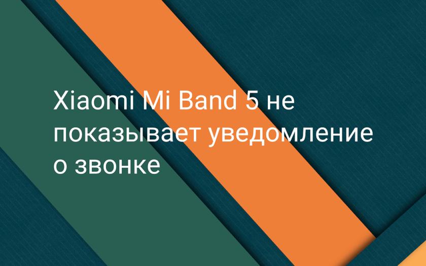 Mi Band 5 не показывает входящий звонок