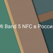 Xiaomi Mi Band 5 NFC в России