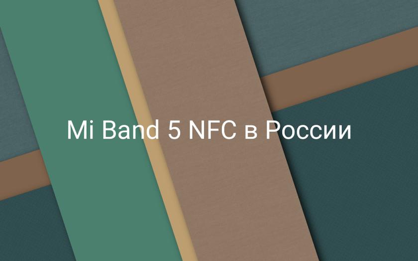 Mi Band 5 NFC в России