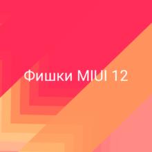 8 новых фишек MIUI 12 о которых нужно знать