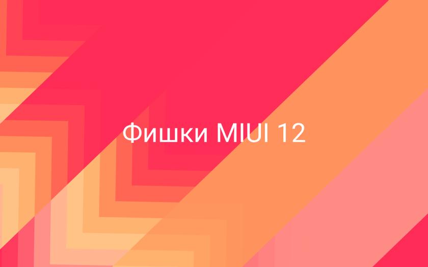 Новые фишки MIUI 12