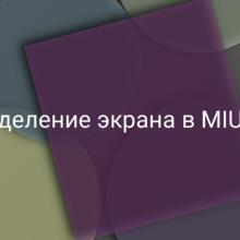 Как включить разделение экрана в MIUI 12 на Xiaomi (Redmi)