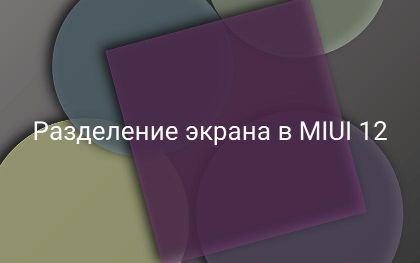 Разделение экрана в MIUI 12
