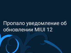 Пропало обновление MIUI 12 на Xiaomi (Redmi), что делать?