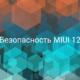 Приложение Безопасность в MIUI 12 на Xiaomi (Redmi): функции и где скачать