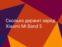 Сколько держит заряд фитнес-браслет Xiaomi Mi Band 5