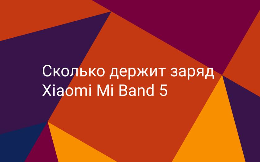 Сколько держит заряд Xiaomi Mi Band 5