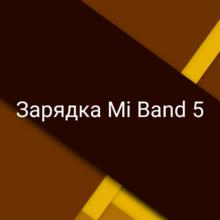 Новая зарядка для Xiaomi Mi Band 5
