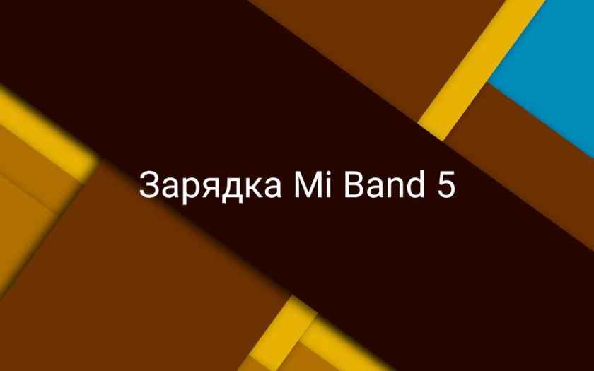Зарядка Mi Band 5