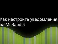 Как настроить уведомления на фитнес-браслете Xiaomi Mi Band 5
