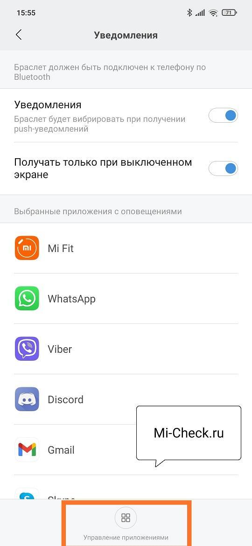 Кнопка Управление приложениями для перехода к списку выбора программ, уведеомления которых необходимо показывать на Mi Band 5