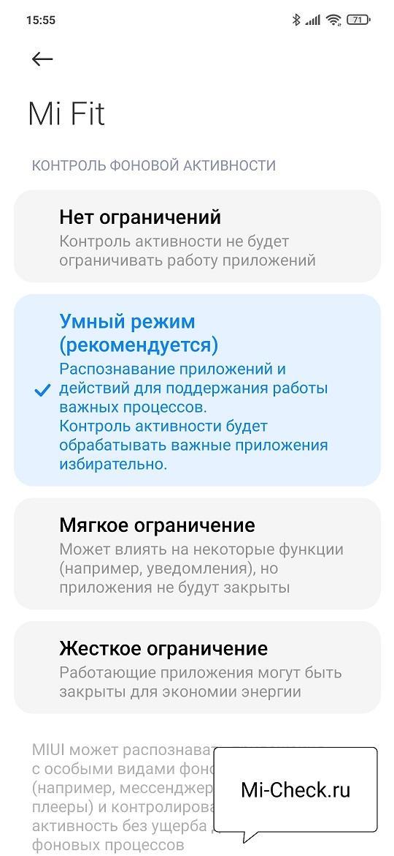 Один из четырёх методов управления питанием для приложения Mi Fit на Xiaomi