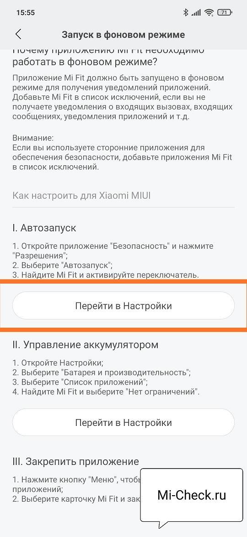 Вход в настройки автозапуска приложения Mi Fit на Xiaomi