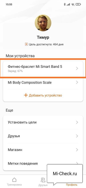 Выбор Mi Band 5 в списке устройств в Mi Fit