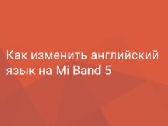 Xiaomi Mi Band 5 на английском, как настроить русский язык?
