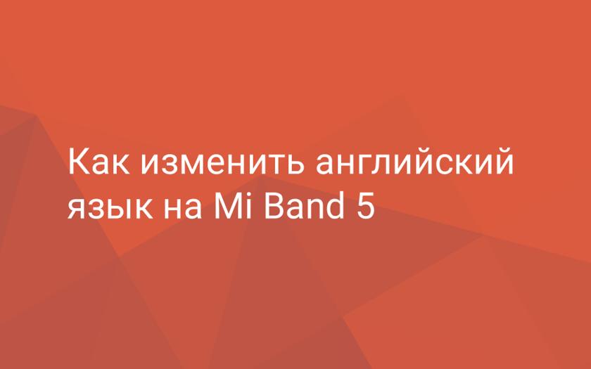 Как изменить английский язык на Mi Band 5 на русский