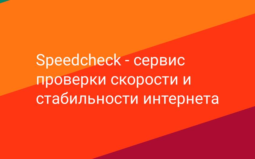 speedcheck.org - сервис проверки стабильности и скорости подключения к интернету
