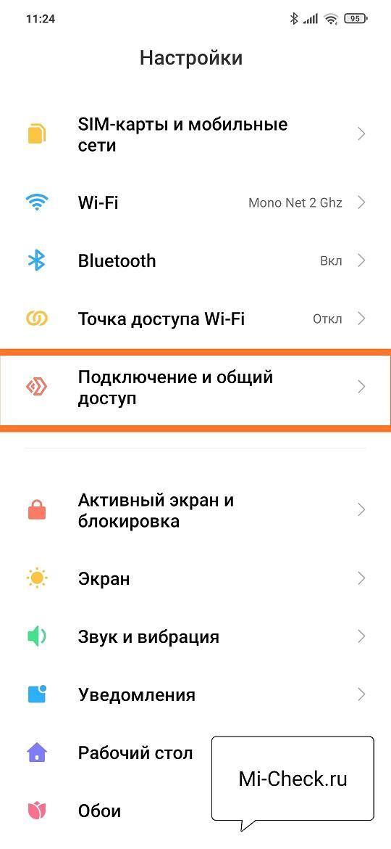 Подключение и общий доступ в MIUI 12 на Xiaomi