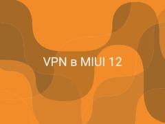 Как настроить VPN в MIUI 12 на Xiaomi (Redmi)