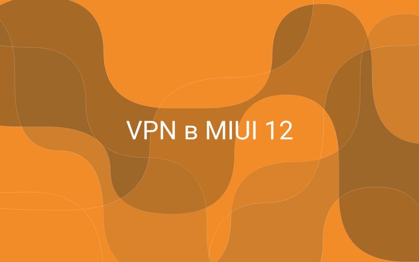 VPN в MIUI 12