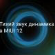 Что делать, если в MIUI 12 тихий звук динамика во время разговора на Xiaomi (Redmi)