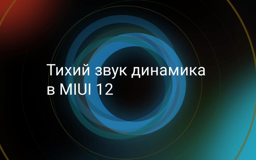 Тихий звук динамика в MIUI 12