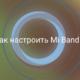 Как настроить Mi Band 5 с самого начала