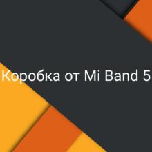 Коробка от Xiaomi Mi Band 5: глобальная и китайская, в чём разница?