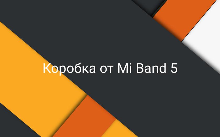 Коробка от Mi Band 5