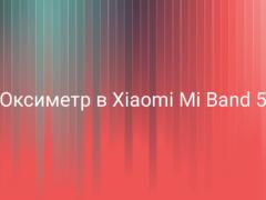 Есть ли в Xiaomi Mi Band 5 оксиметр?