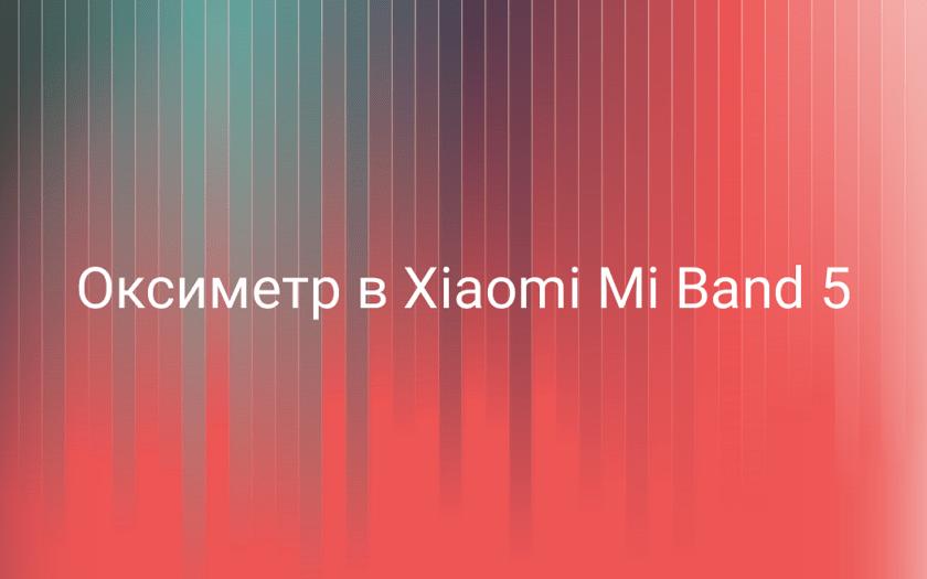 Оксиметр в Mi Band 5
