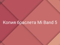 Китайская копия Mi Band 5 продаётся всего за 300 рублей!