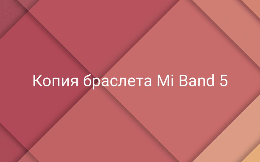Копия браслета Xiaomi Mi Band 5