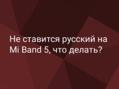 Почему не устанавливается русский язык на Xiaomi Mi Band 5