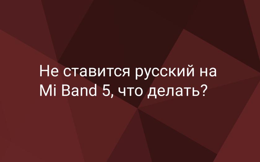 Не ставится русский на Mi Band 5